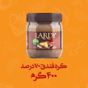 لاردی-03-800x800